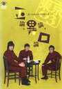【送料無料】【中古】DVD▼第11回 東京03 単独公演 正論、異論、口論。▽レンタル落ち