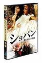【中古】DVD▼ショパン 愛と哀しみの旋律【字幕】▽レンタル落ち