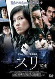 【中古】DVD▼スリ【字幕】▽レンタル落ち
