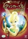 【中古】DVD▼ティンカー・ベルと月の石▽レンタル落ち ディズニー