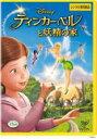 【バーゲンセール】【中古】DVD▼ティンカー・ベルと妖精の家▽レンタル落ち ディズニー