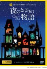 【中古】DVD▼夜のとばりの物語▽レンタル落ち ディズニー