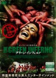 【中古】DVD▼グリーン・インフェルノ▽レンタル落ち ホラー