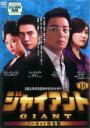 【中古】DVD▼ジャイアント ノーカット完全版 18(第35話〜第36話)▽レンタル落ち 韓国