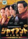 【中古】DVD▼ジャイアント ノーカット完全版 20(第39話〜第40話)▽レンタル落ち 韓国