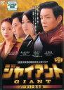 【中古】DVD▼ジャイアント ノーカット完全版 21(第41話〜第42話)▽レンタル落ち 韓国