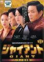 【中古】DVD▼ジャイアント ノーカット完全版 23(第45話〜第46話)▽レンタル落ち 韓国