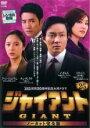 【中古】DVD▼ジャイアント ノーカット完全版 25(第49話〜第50話)▽レンタル落ち 韓国