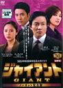 【中古】DVD▼ジャイアント ノーカット完全版 30(第59話〜第60話 最終)▽レンタル落ち 韓国