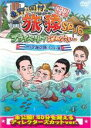 【バーゲンセール】【中古】DVD▼東野・岡村の旅猿SP&6 プライベートでごめんなさい… カリブ海の旅 3 ルンルン編 プ…