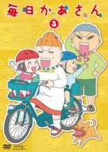 【中古】DVD▼毎日かあさん 3(第9話〜第12話)▽レンタル落ち