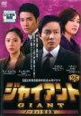 【中古】DVD▼ジャイアント ノーカット完全版 26(第51話〜第52話)▽レンタル落ち 韓国