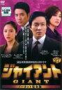【中古】DVD▼ジャイアント ノーカット完全版 27(第53話〜第54話)▽レンタル落ち 韓国