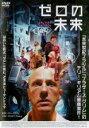 【バーゲンセール ケース無し】【中古】DVD▼ゼロの未来▽レンタル落ち