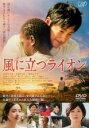 【中古】DVD▼風に立つライオン▽レンタル落ち