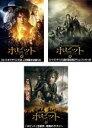 全巻セット【中古】DVD▼ホビット(3枚セット)思いがけない冒険、竜に奪われた王国、決戦のゆくえ▽レンタル落ち
