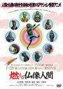 【中古】DVD▼燃える仏像人間▽レンタル落ち