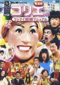 【中古】DVD▼水10! ワンナイR&R スペシャル ゴリエのワンナイ結婚マニュアル完全版 後編▽レンタル落ち