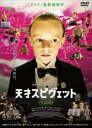 【バーゲンセール】【中古】DVD▼天才スピヴェット▽レンタル落ち