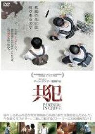 【中古】DVD▼共犯【字幕】▽レンタル落ち