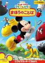 【バーゲンセール ケース無し】【中古】DVD▼ミッキーマウス クラブハウス まほうのことば▽レンタル落ち ディズニー