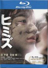【中古】Blu-ray▼ヒミズ ブルーレイディスク▽レンタル落ち
