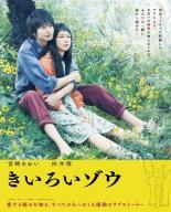 【中古】Blu-ray▼きいろいゾウ ブルーレイディスク▽レンタル落ち