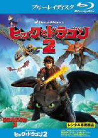 【バーゲンセール ケース無し】【中古】Blu-ray▼ヒックとドラゴン2 ブルーレイディスク▽レンタル落ち