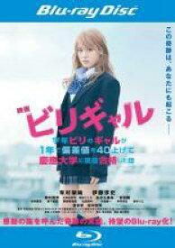 【中古】Blu-ray▼映画 ビリギャル ブルーレイディスク▽レンタル落ち