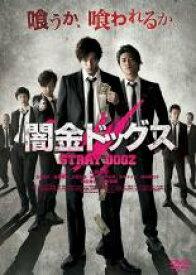 【中古】DVD▼闇金ドッグス▽レンタル落ち 極道 任侠
