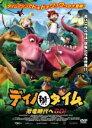 【バーゲンセール ケース無し】【中古】DVD▼ディノ・タイム 恐竜時代へGO!!▽レンタル落ち