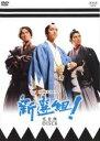 【中古】DVD▼NHK大河ドラマ 新選組! 完全版 DISC6(第21話〜第24話)▽レンタル落ち 時代劇