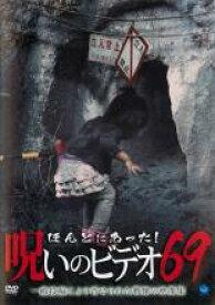 【バーゲンセール】【中古】DVD▼ほんとにあった!呪いのビデオ 69▽レンタル落ち ホラー