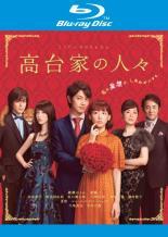 【中古】Blu-ray▼高台家の人々 ブルーレイディスク▽レンタル落ち