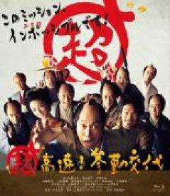 【中古】Blu-ray▼超高速!参勤交代 ブルーレイディスク▽レンタル落ち 時代劇
