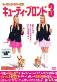 【中古】DVD▼キューティ・ブロンド 3▽レンタル落ち