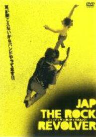 【バーゲンセール ケース無し】【中古】DVD▼JAP THE ROCK REVOLVER ジャップ・ザ・ロック・リボルバー【字幕】▽レンタル落ち