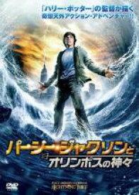 【バーゲンセール】【中古】DVD▼パーシー・ジャクソンとオリンポスの神々▽レンタル落ち