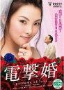 【バーゲンセール ケース無】【中古】DVD▼電撃婚 perfume of love▽レンタル落ち