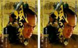 【バーゲンセール】全巻セット2パック【中古】DVD▼風の果て(2枚セット)上、下▽レンタル落ち 時代劇