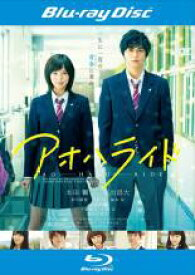 【中古】Blu-ray▼アオハライド ブルーレイディスク▽レンタル落ち