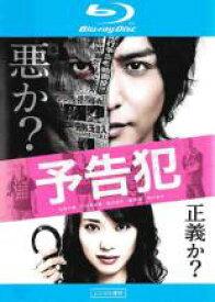 【中古】Blu-ray▼映画 予告犯 ブルーレイディスク▽レンタル落ち