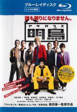【中古】Blu-ray▼明烏 ブルーレイディスク▽レンタル落ち