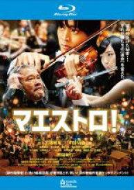 【中古】Blu-ray▼マエストロ! ブルーレイディスク▽レンタル落ち