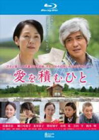 【中古】Blu-ray▼愛を積むひと ブルーレイディスク▽レンタル落ち