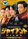 【中古】DVD▼ジャイアント ノーカット完全版 22(43話、44話)▽レンタル落ち 韓国