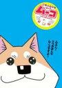 【中古】DVD▼いとしのムーコ 2(第9話〜第16話)▽レンタル落ち