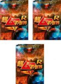 【バーゲンセール】全巻セット【中古】DVD▼超ムーの世界R(3枚セット)1、2、3▽レンタル落ち