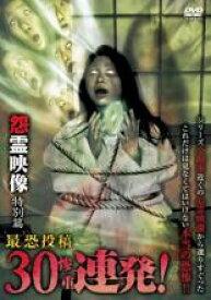 【中古】DVD▼怨霊映像 特別篇 最恐投稿 30 惨重 連発!▽レンタル落ち ホラー
