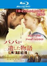 【中古】Blu-ray▼パパが遺した物語 ブルーレイディスク▽レンタル落ち